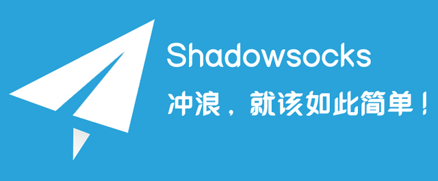 我与 Shadowsocks 的科学上网之旅